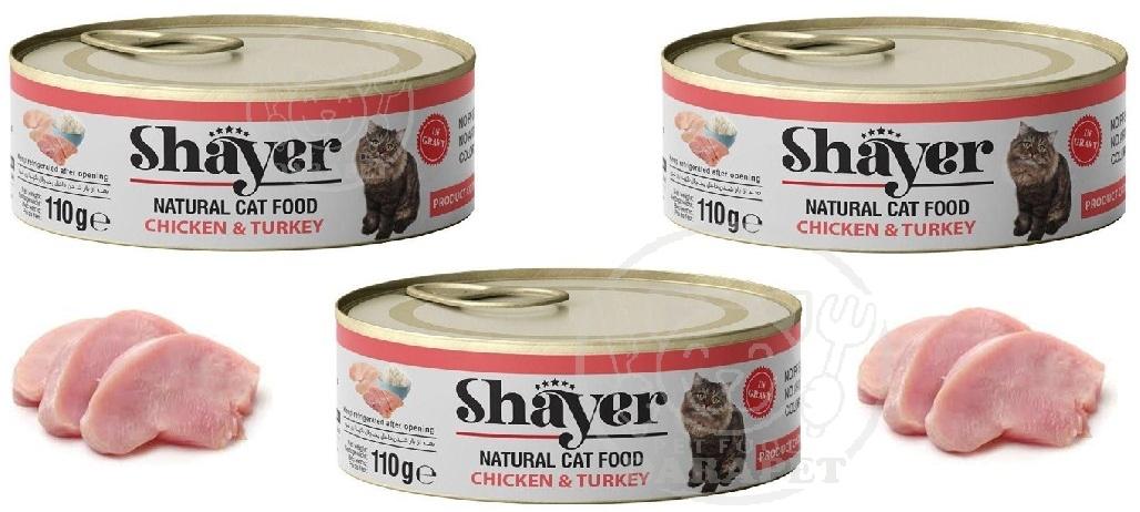 پخش کننده کنسرو گربه همراه گوشت بوقلمون